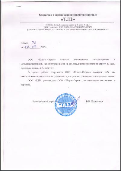 ООО ТЗЛ